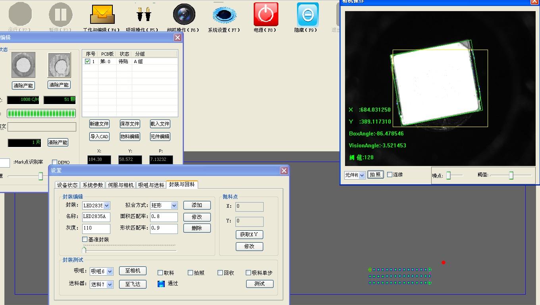 STM设备软件